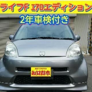 🔵2年車検付き乗出し価格❗17年 ホンダ ライフ F☆ A304