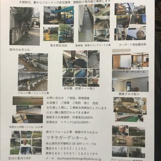 御庭のお手入れ 木の伐採店 ツチヤガーデンホーム(所沢市 狭山市...