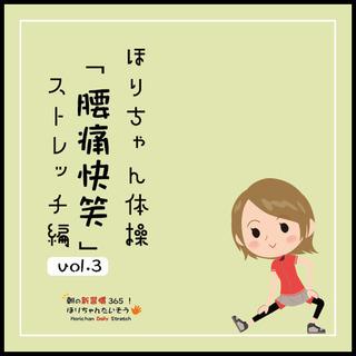 ■ ほりちゃん体操 腰痛シリーズ③