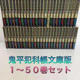 【値下げ】鬼平犯科帳 文庫版 1〜50巻セット 美品
