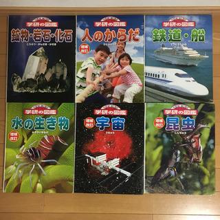 学研の図鑑 1冊200円