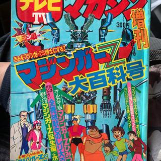 テレビマガジン マジンガーZ大百科号 昭和49年