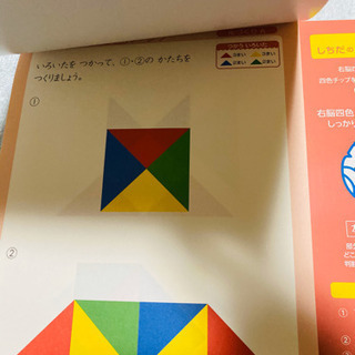 七田式 右脳四色チップ - 本/CD/DVD