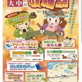びわこだいなか愛菜館で収穫祭が開催!!