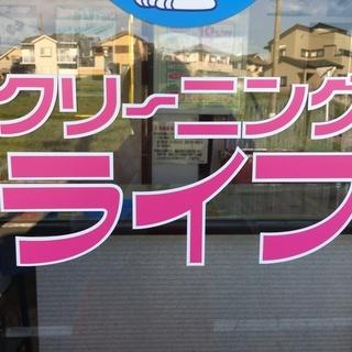 クリーニングライフ 衣類のクリーニング(千葉市緑区)