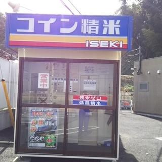 米ぬか 無料 龍ケ崎市北方 コイン精米機 ご自由にお持ち帰りください
