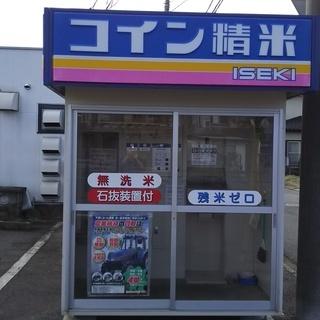 米ぬか 無料 取手市宮和田 コイン精米機 ご自由にお持ち帰りください