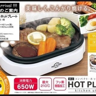 卓上コンパクト・ホットプレート【新品】