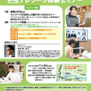 【「テレワーク体験セミナー(無料)」を岡崎市で開催します!】 ~...