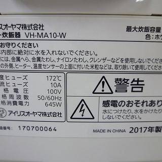 アイリスオーヤマ ジャー 炊飯器 VH-MA10 1.0L 5.5合 極厚 火釜 銘柄炊き分け機能付き 2017年製 IRIS OHYAMA 札幌市 白石区 東札幌 - 売ります・あげます