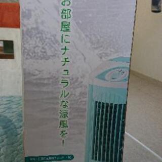 ユーパ☆リモコン付き冷風扇
