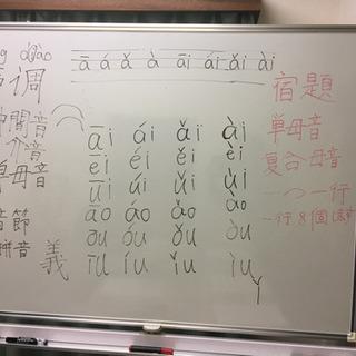 ★ワンコインはじめての中国語★[はじめての方大歓迎][生徒大募集中〜2回無料体験可能] - その他語学