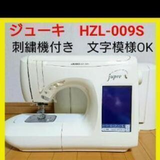 【美品・好調】早い物勝ち!高級ミシン ジューキ HZL-009S...
