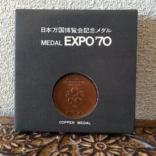 日本万博博覧会記念メダル