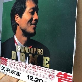 矢沢永吉 dome 89 LD