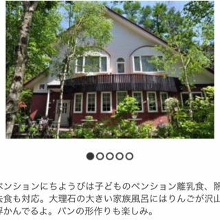 山梨県清里ペンションホテル宿17日18.19.20.23日