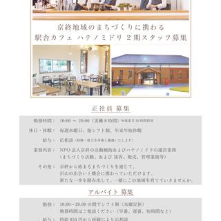 **【カフェで正社員】京終地域のまちづくりに携わる 駅舎カフェ「...