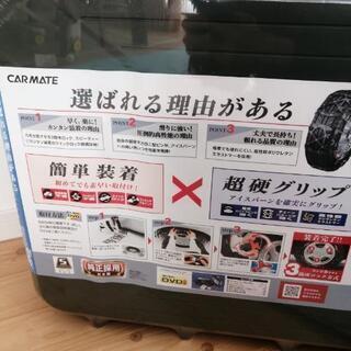 値下げCARMATE タイヤチェーン − 鹿児島県