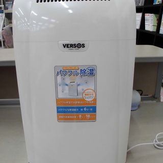VERSOS VS-502 コンプレッサー式パワフル除湿器 除湿...