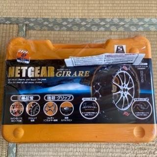 車 タイヤチェーン 新品未使用 NETGEAR