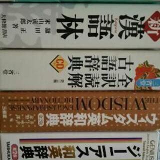 中央高校の辞書