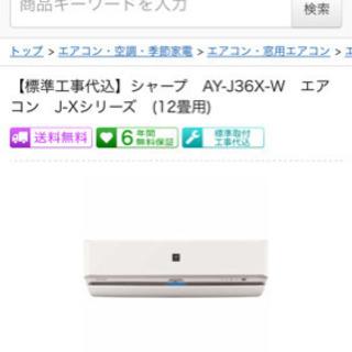 最新 エアコン シャープ AY-J36X-W SHARP 12畳