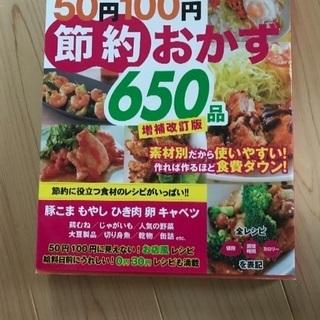 50円100円節約おかず