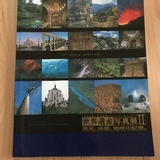 世界遺産写真展Ⅱ