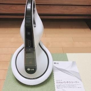 LG ふとんクリーナー 美品 説明書付