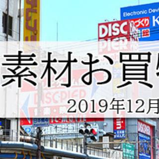 【12/7】EXAM先生と行く、ジオラマ素材お買物ツアー
