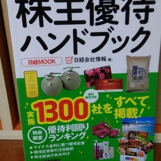(交渉中)株主優待ハンドブック