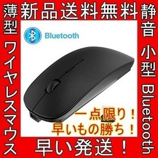 特価 小型 ワイヤレスマウス 薄型 静音 無線 安定 高精…