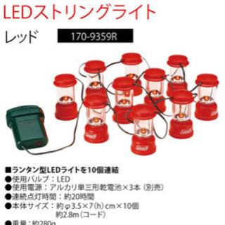 コールマン ライト LEDストリングライト レッド
