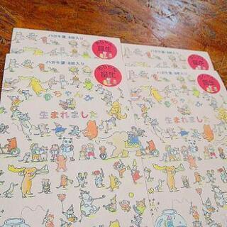 赤ちゃん誕生ハガキ箋  ポストカード 2柄8枚入り3冊+2柄7枚...