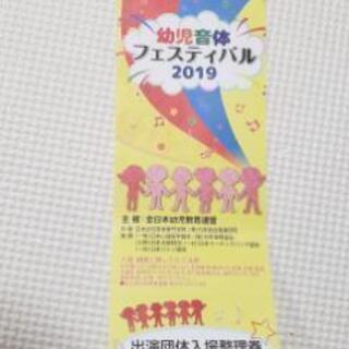幼児音体フェスティバル2019