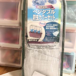 新品♥ ベジタブル防虫カバーセット