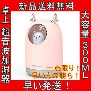 特価 卓上 超音波加湿器 ピンク 大容量 300ML USB ラ...