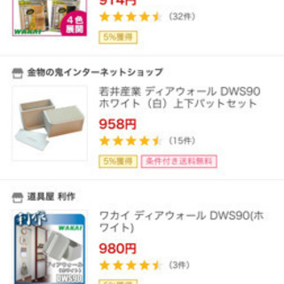 DIY ディアウォール用部品【交渉中】
