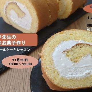 お菓子の基本がいっぱい シンプルなロールケーキレッスン