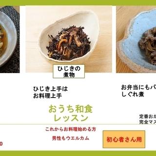 お料理初心者さん!集まれ! 定番のおかずをマスター おうち和食レ...