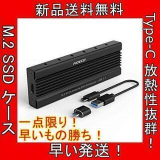 特価 M.2 SSD ケース usb type c 放熱 アダプ...