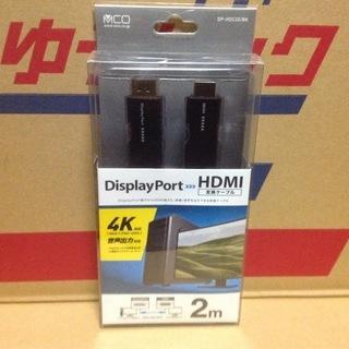 DisplayPort HDMI変換ケーブル 2m 4K対応(3...