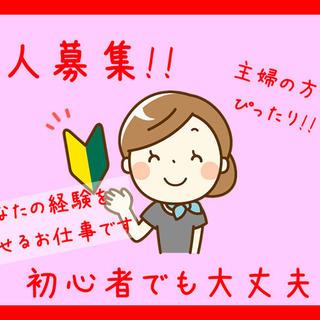 【0円開業】副業に! 主婦の方にぴったりのお仕事です! 仲人募集...