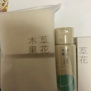 草花木果の化粧水セット