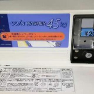 民宿、寮などに使えます!業務用 コイン式洗濯機