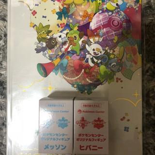 新品 ポケモンセンター限定 ポケットモンスター ソード・シールド...