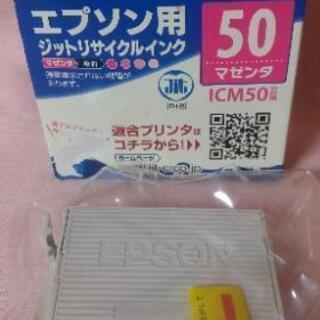エプソン用 ジットリサイクルインクカートリッジ ICM50互換 ...