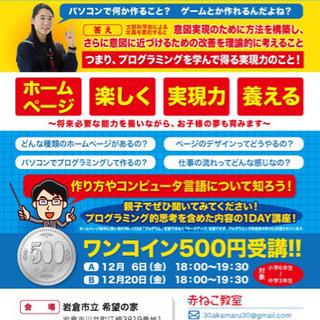 岩倉市〜プログラミング的思考 お子様の将来に実現力を!