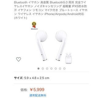 Bluetooth イヤホン 完全ワイヤレスイヤホン