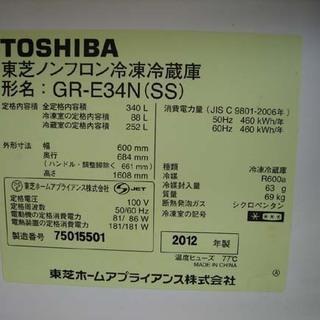 19N0111 D 札幌発 引取歓迎 TOSHIBA/東芝 GR-E34N ノンフロン冷凍冷蔵庫 340L 2012年製 中古 - 家電